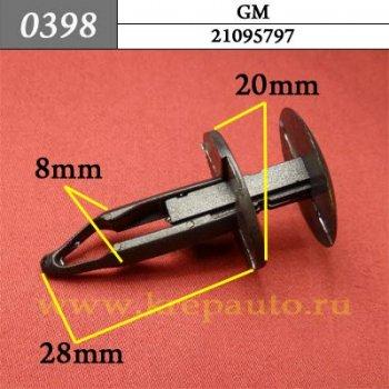 21095797 - Автокрепеж для GM