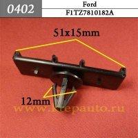 F1TZ7810182A - Автокрепеж для Ford
