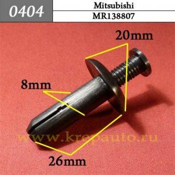 MR138807  - Автокрепеж для Mitsubishi