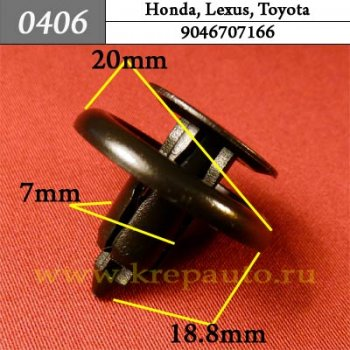 9046707166  - Автокрепеж для Honda, Lexus, Toyota