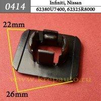 62380U7400, 62325R8000 - Автокрепеж для Infiniti, Nissan