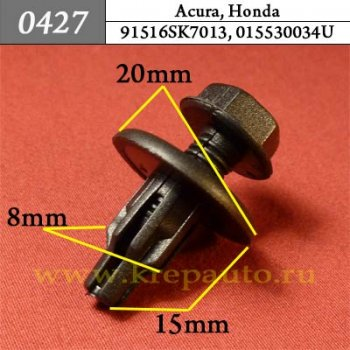 91516SK7013, 015530034U - Автокрепеж для Acura, Honda