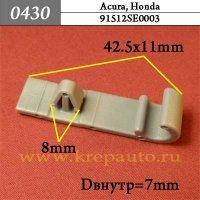 91512SE0003  - Автокрепеж для Acura, Honda