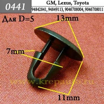 94842841, 94849113, 9046708004, 9046708011 - Автокрепеж для GM, Lexus, Toyota