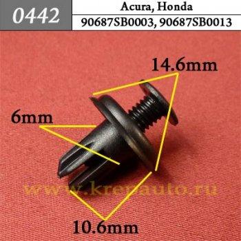 90687SB0003, 90687SB0013  - Автокрепеж для Acura, Honda