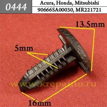 90666SA00030, MR221721  - Автокрепеж для Acura, Honda, Mitsubishi