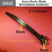 90672SA0003, 90672SA00030, 992891053 - Автокрепеж для Acura, Honda, Mazda