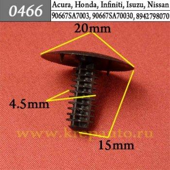 90667SA7003, 90667SA70030, 8942798070 - Автокрепеж для Acura, Honda, Infiniti, Isuzu, Nissan