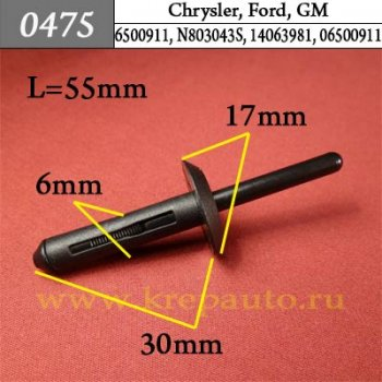 6500911, N803043S, 14063981, 06500911 - Автокрепеж для Chrysler, Ford, GM