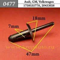 175853577A, 20433026 - Автокрепеж для Audi, GM, Volkswagen