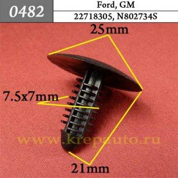 22718305, N802734S - Автокрепеж для Ford, GM