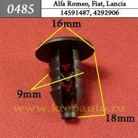 14591487, 4292906 - Автокрепеж для Alfa Romeo, Fiat, Lancia