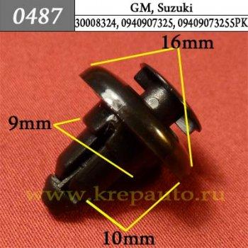 30008324, 0940907325, 09409073255PK - Автокрепеж для GM, Suzuki