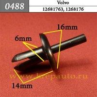 12681763, 1268176 - Автокрепеж для Volvo