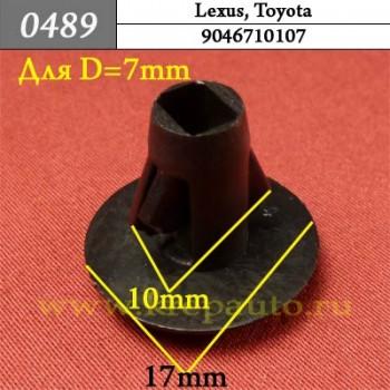 9046710107  - Автокрепеж для Lexus, Toyota