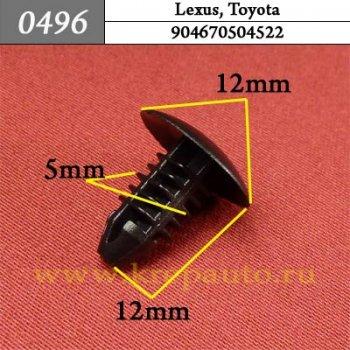 904670504522  - Автокрепеж для Lexus, Toyota