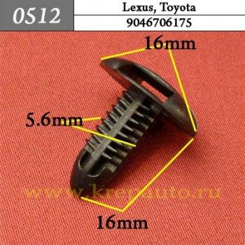 9046706175  - Автокрепеж для Lexus, Toyota