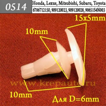 6786712150, 909120023, 909120028, 90651S4N003 - Автокрепеж для Honda, Lexus, Mitsubishi, Subaru, Toyota