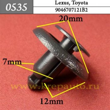 9046707121B2 - Автокрепеж для Lexus, Toyota