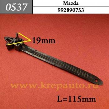 992890753  - Автокрепеж для Mazda