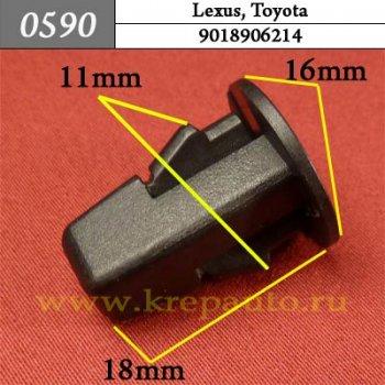 9018906214 - Автокрепеж для Lexus, Toyota