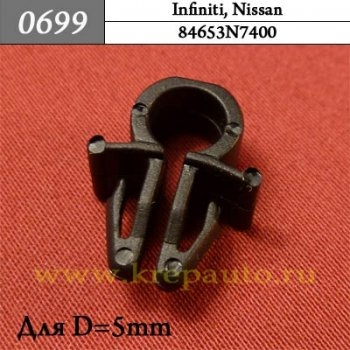 84653N7400  - Автокрепеж для Infiniti, Nissan
