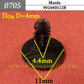 992490512B  - Автокрепеж для Mazda