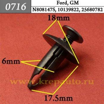 N808147S, 10139822, 25680782 - Автокрепеж для Ford, GM