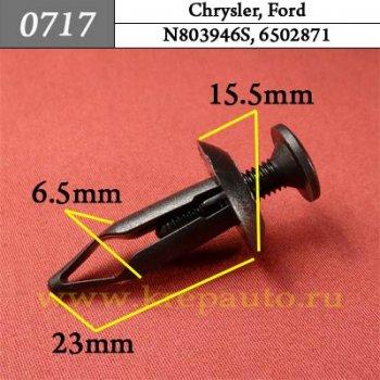 N803946S, 6502871 - Автокрепеж для Chrysler, Ford