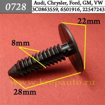 3C0863559, 6501916, 22547243 - Автокрепеж для Audi, Chrysler, Ford, GM, Volkswagen