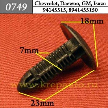 94145515, 8941455150 - Автокрепеж для Chevrolet, Daewoo, GM, Isuzu