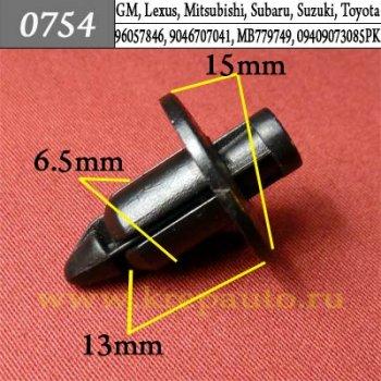 96057846, 9046707041, MB779749, 09409073085PK - Автокрепеж для GM, Lexus, Mitsubishi, Subaru, Suzuki, Toyota