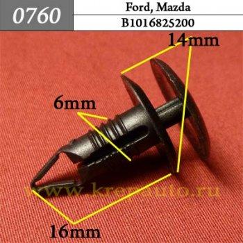 B1016825200 - Автокрепеж для Ford, Mazda