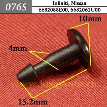 6682088E00, 6682061U00  - Автокрепеж для Infiniti, Nissan