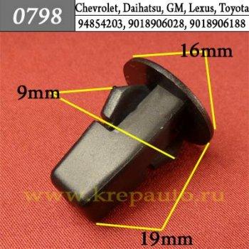 94854203, 9018906028, 9018906188, 9018906212 - Автокрепеж для Chevrolet, Daihatsu, GM, Lexus, Toyota