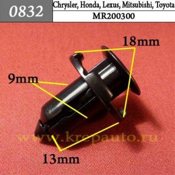 MR200300  - Автокрепеж для Acura, Chrysler, Honda, Lexus, Mitsubishi, Toyota