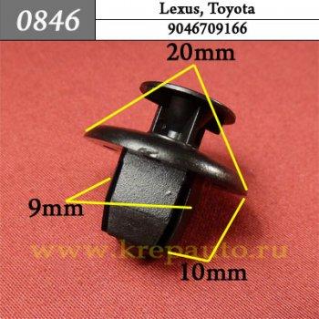 9046709166 - Автокрепеж для Lexus, Toyota