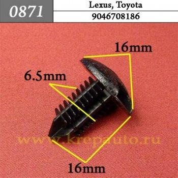 9046708186  - Автокрепеж для Lexus, Toyota
