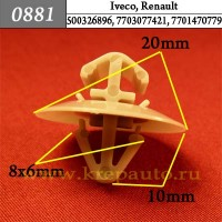 500326896, 7703077421, 7701470779 - Автокрепеж для Iveco, Renault