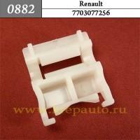 7703077256 - Автокрепеж для Renault