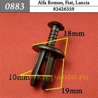 82426359 - Автокрепеж для Alfa Romeo, Fiat, Lancia