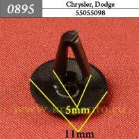 55055098 - Автокрепеж для Chrysler, Dodge