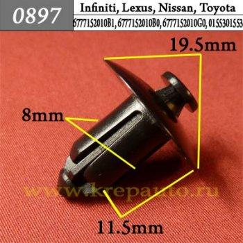 6777152010B1, 6777152010B0, 6777152010G0, 0155301553 - Автокрепеж для Infiniti, Lexus, Nissan, Toyota