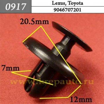9046707201 - Автокрепеж для Lexus, Toyota