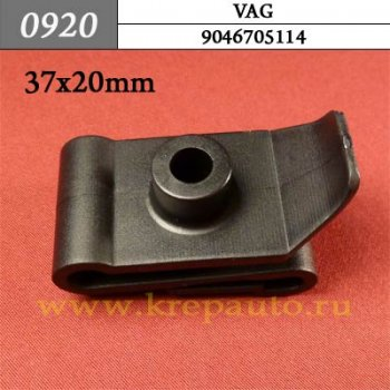 9046705114 - Автокрепеж для Audi, Seat, Skoda, Volkswagen