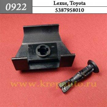 5387958010 - Автокрепеж для Lexus, Toyota