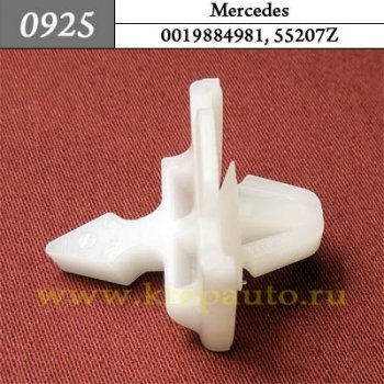 0019884981, 55207Z - Автокрепеж для Mercedes