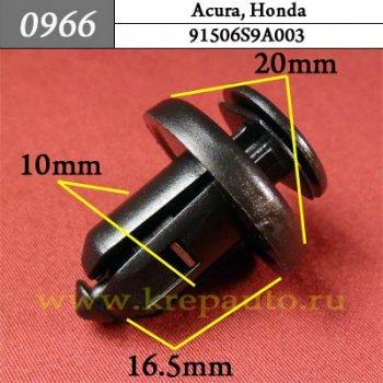 91506S9A003 - Автокрепеж для Acura, Honda