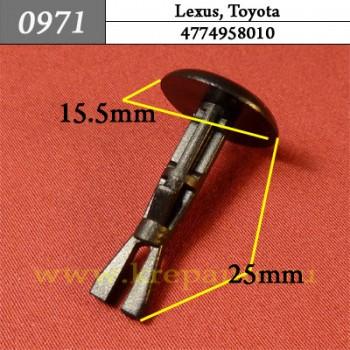 4774958010 - Автокрепеж для Lexus, Toyota
