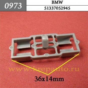 51337052945 - Автокрепеж для BMW
